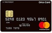 年会費無料で選ぶ!お得なクレジットカードおすすめランキング!OricoCard THE POINTCard詳細はこちら