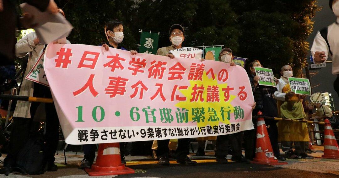 日本学術会議の会員任命拒否に抗議する集会の参加者ら