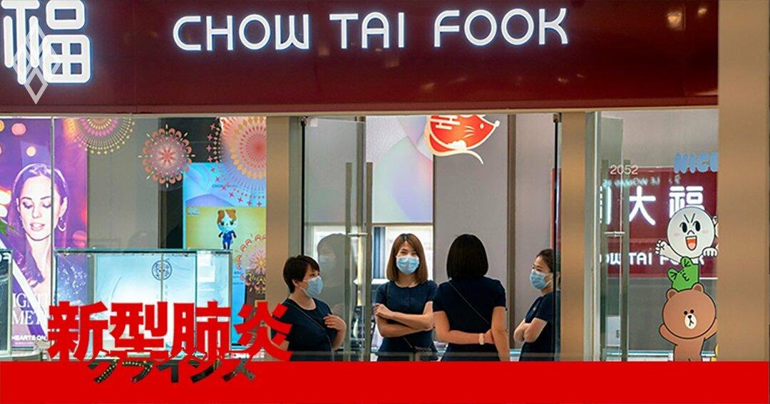新型肺炎で中国の経済活動は3月まで停滞の可能性