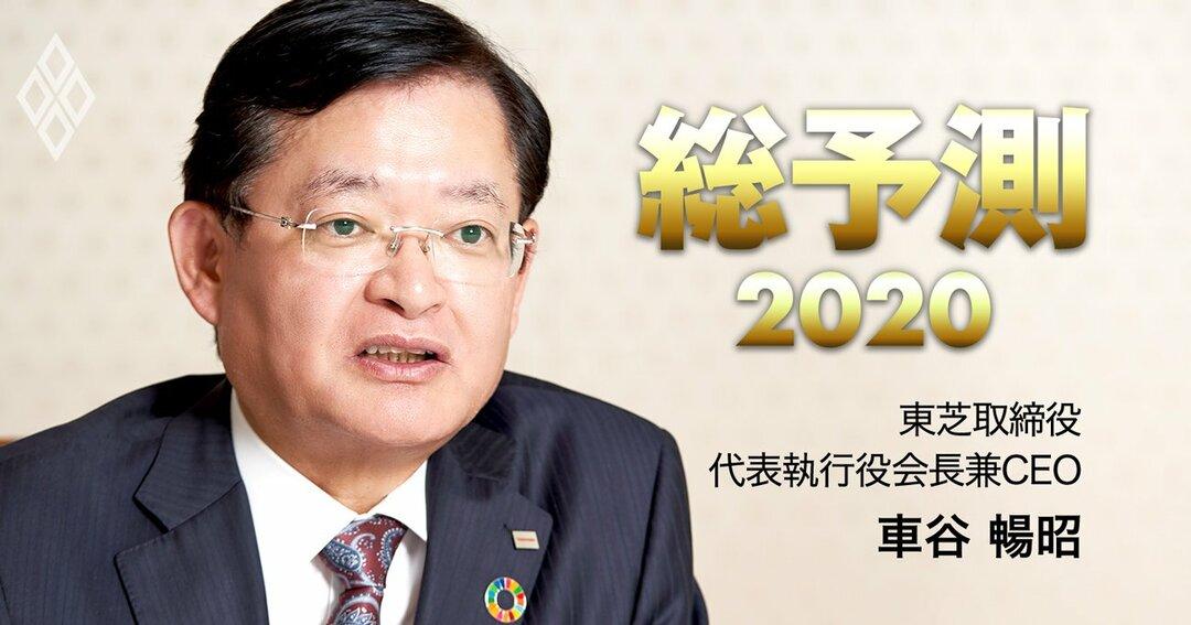 車谷暢昭・東芝取締役代表執行役会長兼CEO
