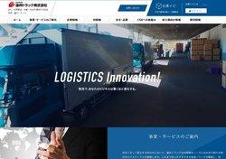 遠州トラックは静岡県に本社を置く物流事業者。