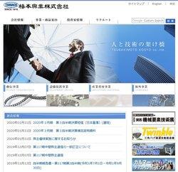 椿本興業は大阪に本社を置く中堅商社。