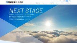 明和産業は、化学品や樹脂、電池材料など様々な分野で事業展開する三菱グループ系の商社。