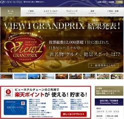 日本ビューホテル(6097)の株主優待