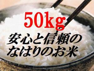 「高知県奈半利町」の「平成29年分新米を先取り!うんまい奈半利米50kg」