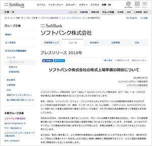 「ソフトバンク株式会社の株式上場準備の開始について」のリリース(ソフトバンク公式サイトより)