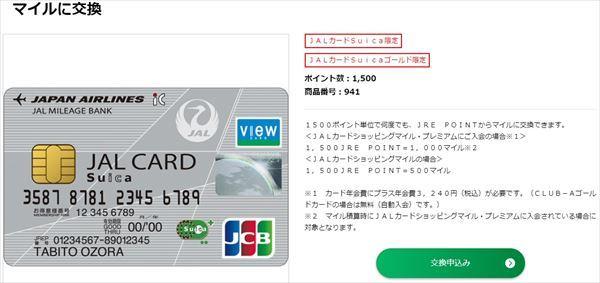 JALカードSuicaのポイント交換画面