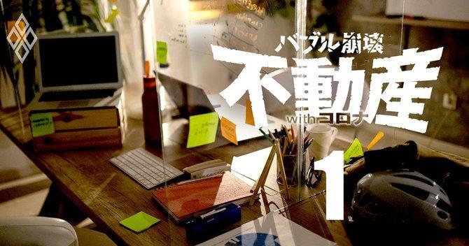 バブル崩壊 不動産withコロナ#1