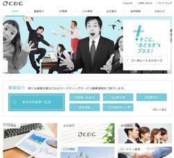 CDGはセールスプロモーションに関連するサービスなどを展開する企業。