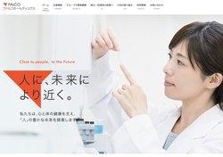 ファルコホールディングスは臨床検査の受託や調剤薬局の運営などを手掛ける企業。