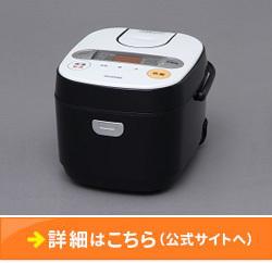 「静岡県小山町」に寄付するともらえる「ジャー炊飯器5.5合 RC-MA50-B」