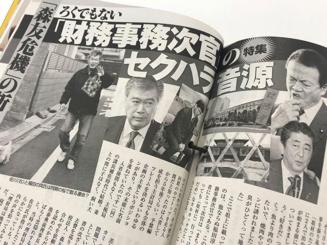 財務省・テレビ朝日のセクハラなど内部告発が相次ぐ