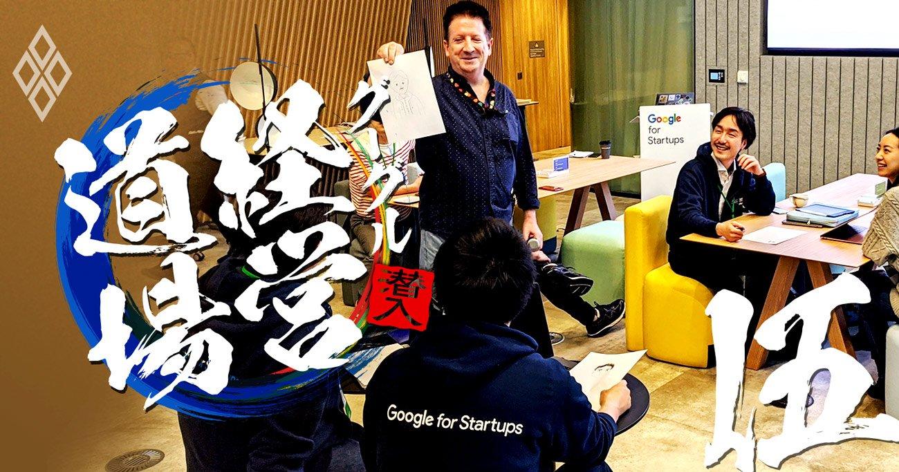グーグル流「リーダー養成法」、資質を磨き伸ばす3つの原則