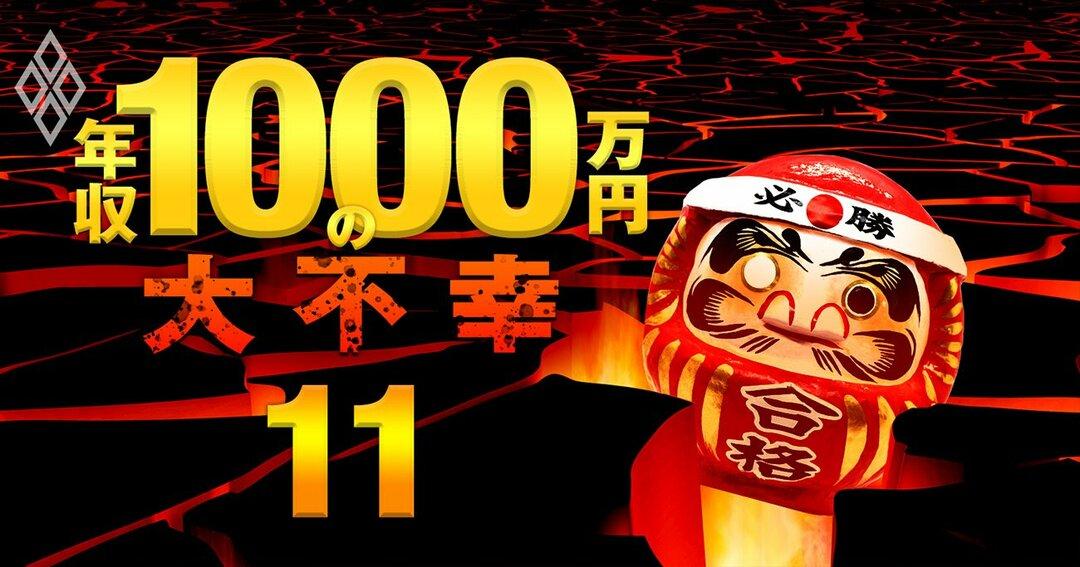 年収1000万円の大不幸#11