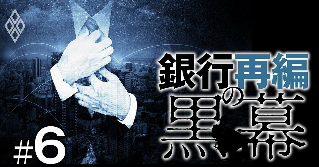 銀行再編の黒幕#6