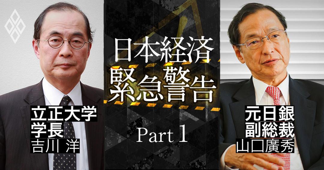 日本経済緊急警告Part1