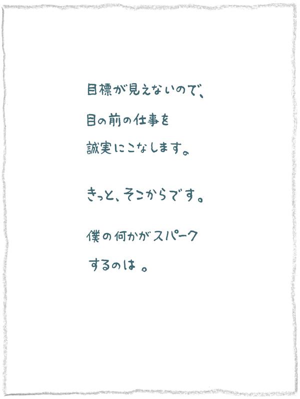 神岡学の絵とことば【8】<br />れつからはみだしちゃ、<br />だめですか。