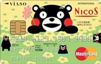 VIASOカード(くまモンデザイン)の公式サイトはこちら