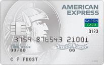 おすすめクレジットカード!セゾンパール・アメリカン・エキスプレス・カード