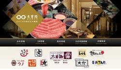 木曽路は日本料理店や居酒屋などをチェーン展開する企業。