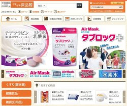 中京医薬品は、配置薬などを手掛ける愛知県の企業。