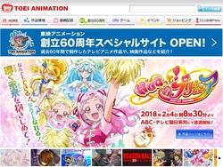 東映アニメーションの株主優待