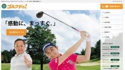 中古ゴルフクラブやゴルフ用品の専門店をチェーン展開する企業。