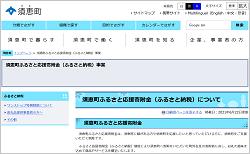「須恵町」のふるさと納税サイト