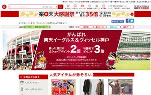 「楽天イーグルスかヴィッセル神戸が買った翌日はポイント2倍」キャンペーンサイトの画面