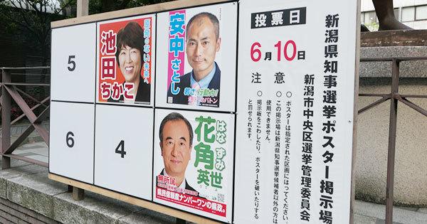 新潟県知事選のポスター掲示場