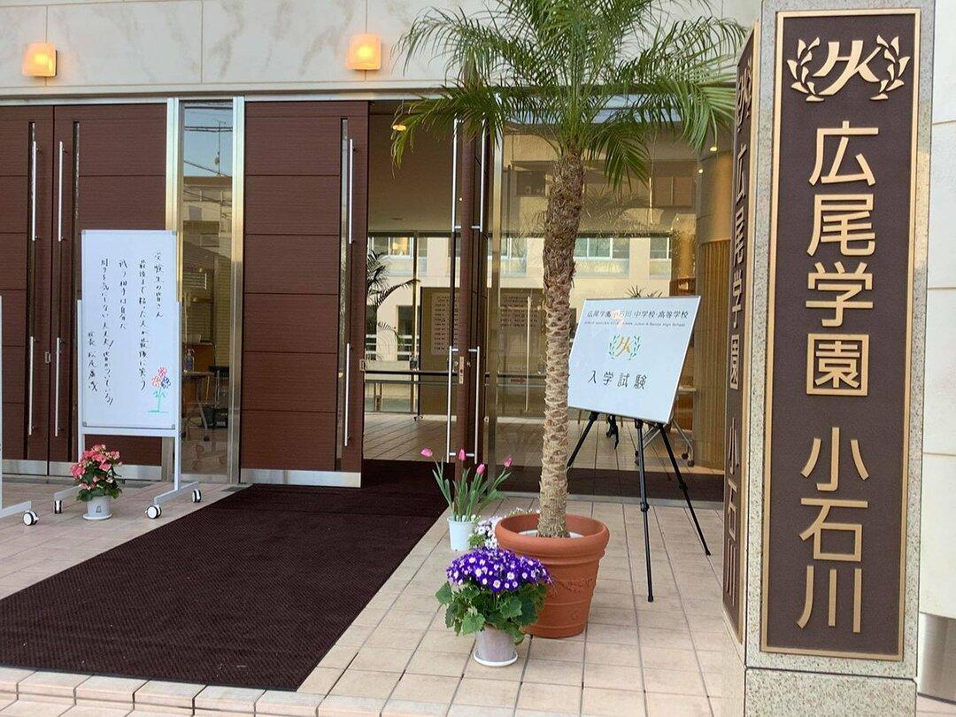 東京「私立中学」志願者数ランキング、3位広尾学園、2位東京都市大付、1位は?