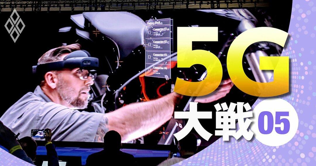 5G大戦Vol.05