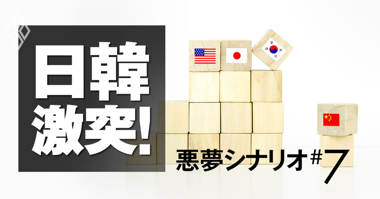 韓国経済危機&崩壊特集