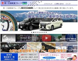 第一交通産業は、タクシー事業や不動産事業などを手掛ける企業。