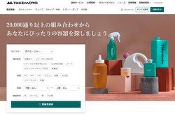 竹本容器は化粧品や食品のプラスチック製包装容器を手掛ける企業。