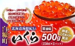 北海道海鮮紀行いくら500g(醤油味)