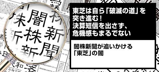 東芝は自ら「破滅の道」を突き進む! 決算短信を出さず、危機感もまるでない 闇株新聞が追いかける「東芝」の闇