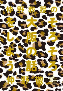 『仲野教授の そろそろ大阪の話をしよう』書影
