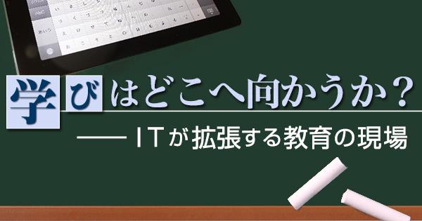 動き始めた公立学校でのICT活用 前編:国の動向