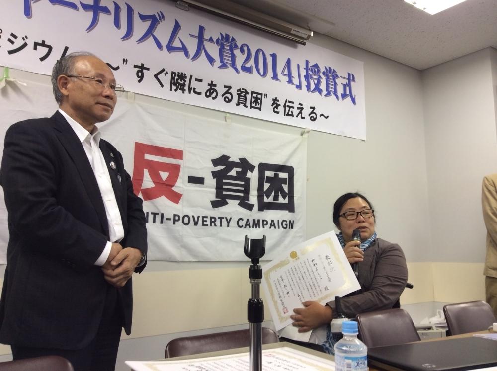 彼ら彼女らはどのように「貧困」を見出し、伝えたか <br />「貧困ジャーナリズム大賞2014」受賞者たちの闘い