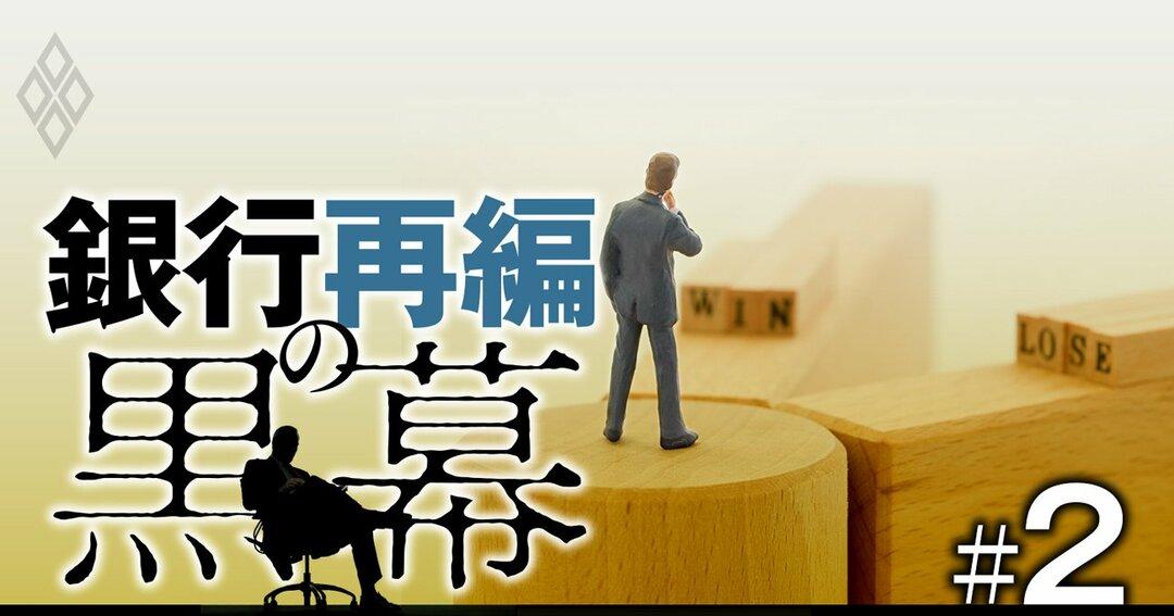 銀行再編の黒幕#2