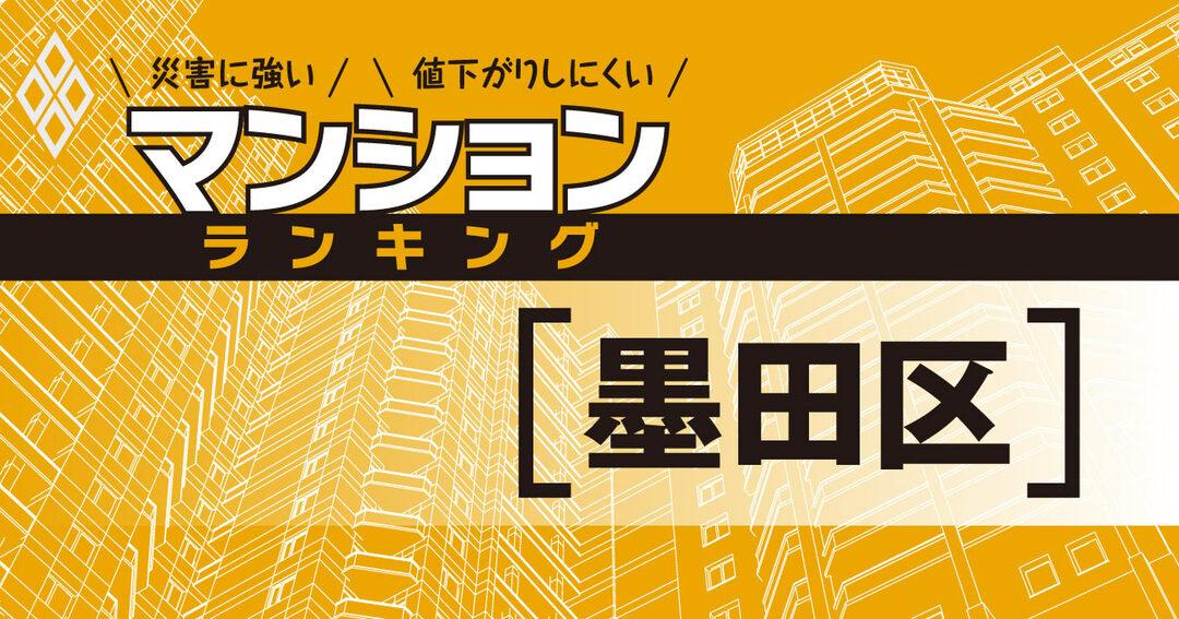 災害に強いマンションランキング#墨田区