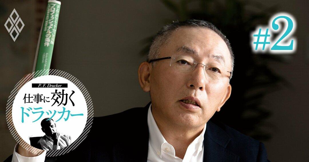 柳井正ファストリ会長兼社長「僕が噛み締めているドラッカーの『七つの言葉』」