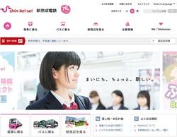 新京成電鉄の株主優待