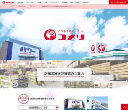 コメリは、新潟県に本社を置くホームセンターの大手。「パワー」「ハード&グリーン」など約1200店舗を全国展開している。