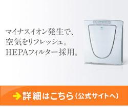 「新潟県燕市」の「マイナスイオン発生空気清浄機」