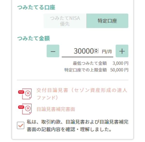 tsumiki証券の積立金額設定画面