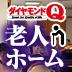 神奈川県1位の「フローレンスケア美しが丘」 介護職員に占める介護福祉士比率は7割
