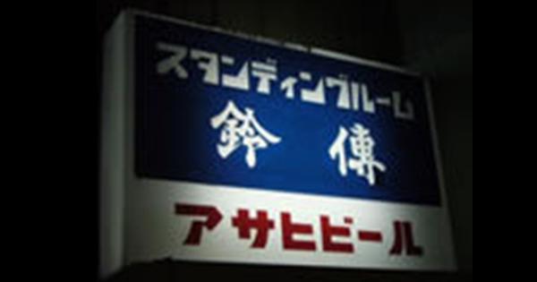 「角打ち」で地酒をストイックに味わう鈴傳(四ツ谷)