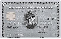 プラチナカードを比較して選ぶ!招待制&申込制のプラチナカードおすすめランキング!アメリカン・エキスプレス・プラチナ・カードの詳細はこちら